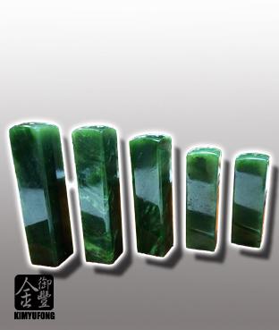 台灣玉印章 Taiwaness Jade Stamps