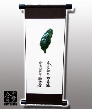 台灣玉石畫 Taiwaness Jade Picture(3D Taiwan)