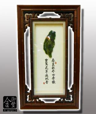 台灣玉石畫(立體框) Taiwaness Jade Picture(3D Taiwan & 3D Frame)