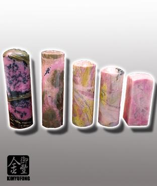 玫瑰石印章 Rose Stone Stamps